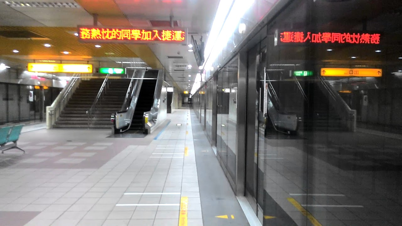 R3捷運車站月臺(目前無車狀態) - YouTube