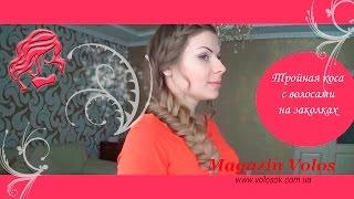Прическа с косой на бок ❤Коса на бок своими руками❤ Волосы на закоках ❤ Видеоурок 22