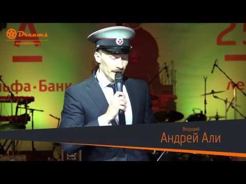 Новогодний корпоратив 2017 Альфа-Банк Екатеринбург