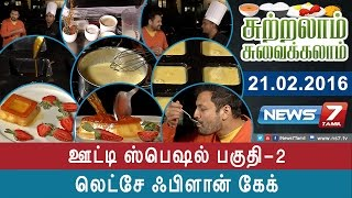 Ooty famous Varkey making in Sutralam Suvaikalam | News7 Tamil