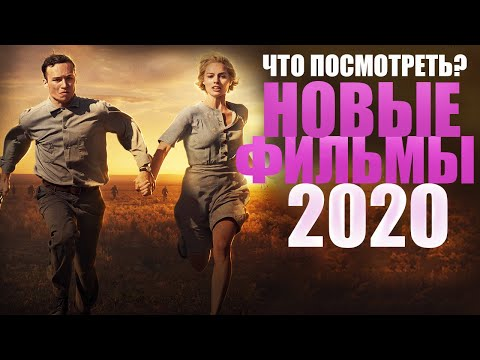 ФИЛЬМЫ НОВИНКИ 2020, КОТОРЫЕ УЖЕ ВЫШЛИ/ЧТО ПОСМОТРЕТЬ ВЕЧЕРОМ/ТОП ФИЛЬМОВ 2020/СОФЬЯ ПИКЧЕРС - Видео онлайн