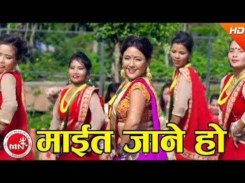 New Teej Song 2074/2017 | Maita Jane Ho - Rama Dahal Ft. Parbati Rai