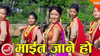 New Teej Song 2074/2017 | Maita Jane Ho - Rama Dahal Ft. Parbati Rai