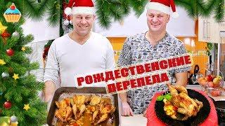 Рождественские ПЕРЕПЕЛА - ну, оОчень вкусные!