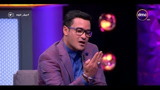 عيش الليلة - أضحك مع محمد رجب في أول ظهور له في مسلسل