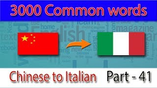 Chinese to Italian | Most Common Words in English Part 41 | Learn English