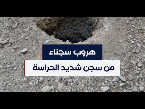 حفروا نفقا في أرضية مرحاض زنزانتهم.. هروب ستة فلسطينيين من سجن إسرائيلي شديد الحراسة