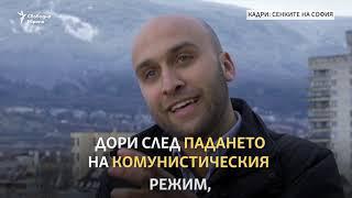 """Корупция, Пеевски и КГБ: Филмът """"Сенките на София"""""""