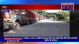 गाजीपुर में दुर्घटना होने से सड़क जाम Road accidents due to accident in Ghazipur