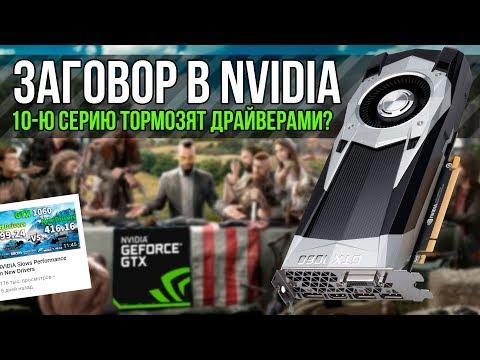 Тест драйверов Nvidia GeForce. Занижение производительности в играх - правда или миф?