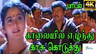 காலையில் எழுந்து   Kalaiyil Ezhunthu  Deva Gana Tamil H D Video Song