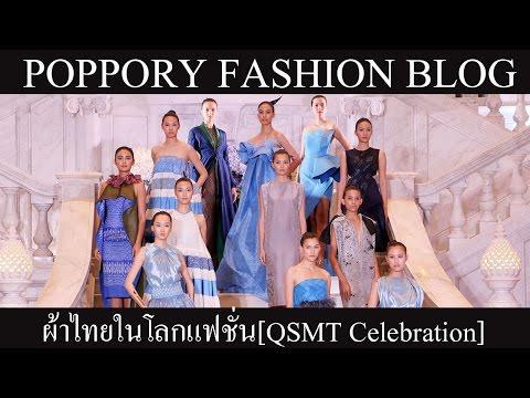 """แฟชั่นโชว์ """"ผ้าไทยในโลกแฟชั่น"""" QSMT Celebration  (VDO BY POPPORY)"""
