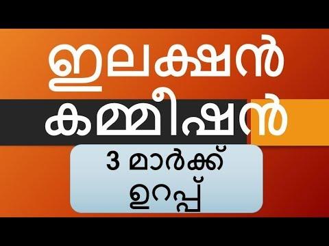 ഇലക്ഷന് കമ്മീഷന് - Election Commission - Kerala PSC Coaching
