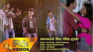 Horen Hitha - Jay Darsh Hasi ft Sudeera [www.hirutv.lk] Thumbnail