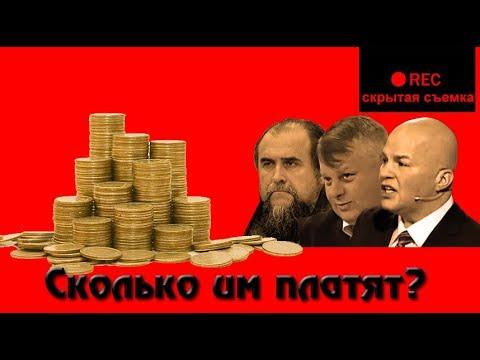 Сколько зарабатывают украинские