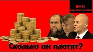 Сколько зарабатывают украинские эксперты на российских ток-шоу