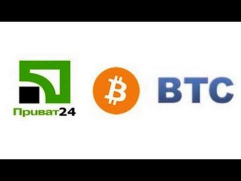 Купить биткоин через приват бумажный кошелек для биткоинов