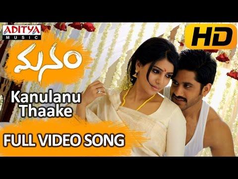 Kanulanu Thaake Full Video Song || Manam Video Songs  || Naga Chaitanya,Samantha