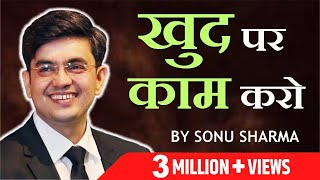 SELF IMPROVEMENT | BNI BUSINESS CONCLAVE SURAT | SUCCESS TIPS  THROUGH SONU SHARMA | BUSINESS MEET