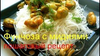 фунчоза с мидиями пошаговый рецепт 20 мин, готовим вкусно и быстро