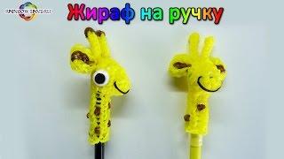 Весёлый Жираф на ручку из резинок Rainbow Loom. Урок 15 Fun Giraffe Pencil Topper