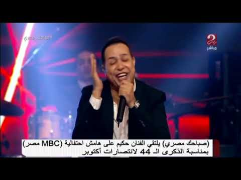 #صباحك_مصري  يلتقي الفنان حكيم علي هامش احتفالية mbcmasr بمناسبة الذكري الـ 44 لانتصارات اكتوبر