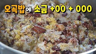 오곡밥 좀더 맛있게 짓는 법 ( 중독성 꿀맛 보장 ) …