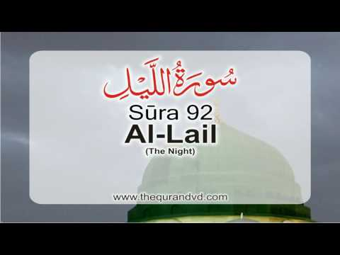 Surah 92- Chapter 92  Al Lail  HD Audio Quran with English Translation