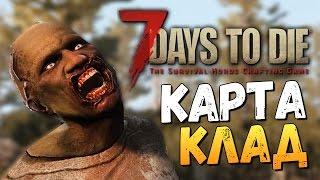 7 Days To Die - Alpha 15 - НАШЛИ КАРТУ СОКРОВИЩ!