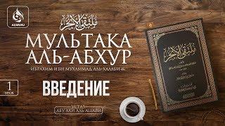 «Мультака Аль-Абхур» - Ханафитский фикх. Урок 1. Введение | Azan.ru
