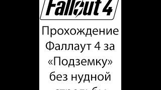 Фаллаут 4 Fallout 4 прохождение за Подземку