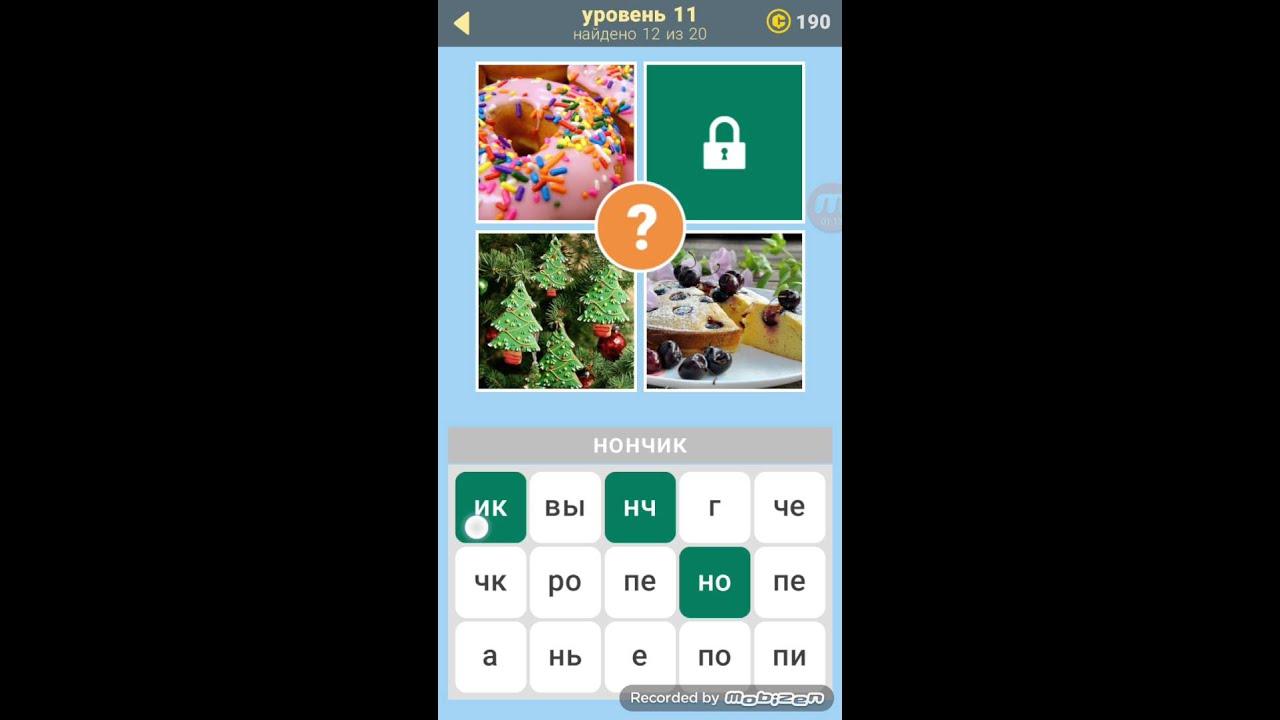 4 картинки 1 слово ответы на все уровни на windows 6