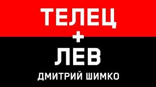 видео Совместимость в любовных отношениях, дружбе, браке: Телец и Телец