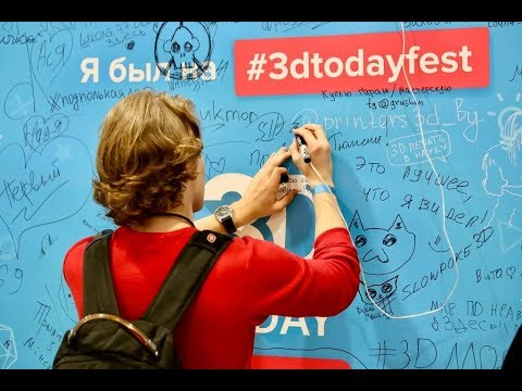 Фестиваль 3D-печати 3Dtoday Fest!