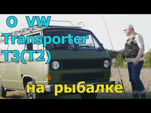 Фольксваген транспортер для охоты и рыбалки стол рольганг цена