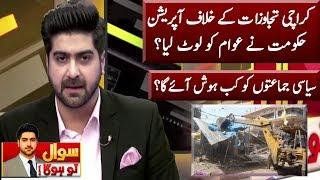 PTI Govt & Encroachments in Karachi | Sawal to Hoga | Neo News