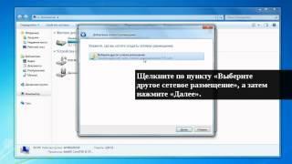Подключение 2Safe в качестве сетевой папки в Windows
