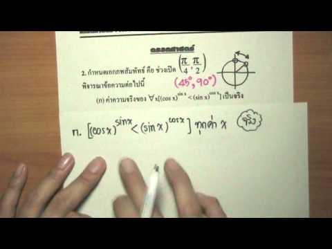 เฉลยข้อสอบPAT1มีนา54ข้อ2ตรรกศาสตร์
