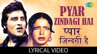 Pyar Zindagi Hai with lyrics | प्यार ज़िन्दगी है गाने के बोल | Muqaddar ka Sikandar | Rekha, Amitabh