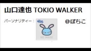 20150906 山口達也 TOKIO WALKER.