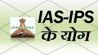 सिविल सेवाओं (IAS, IPS, IFS, IRS) के योग | Vedic Astrology | हिंदी (Hindi)