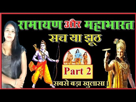 Part 2, Reality of science in ancient India, were Mahabharata and Ramayana real.