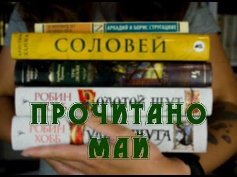 """Прочитано: """"Соловей"""" Кристин Ханна, Робин Хобб, Стругацкие"""