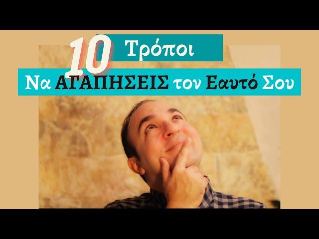 10 Τρόποι να Αγαπήσεις τον Εαυτό Σου
