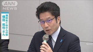 「英断を」と金委員長に訴え 拉致問題シンポジウム(19/12/14)