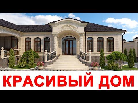 Проект одноэтажного жилого дома на участке 10 соток #проектыдомов #проект #красивыепроекты