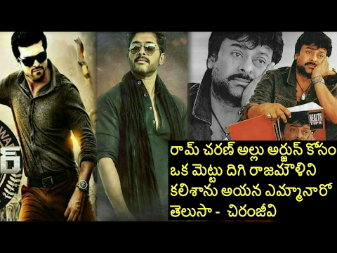 Thumbnail: Chiranjeevi Met Rajamouli For Ramcharan and Allu Arjun Movie | Mega Power Star | Stylish Star |