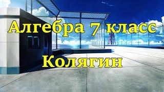Алгебра 7 класс Колягин §3 - Вводное упражнение 1