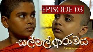 සල් මල් ආරාමය | Sal Mal Aramaya | Episode 3 | Sirasa TV Thumbnail