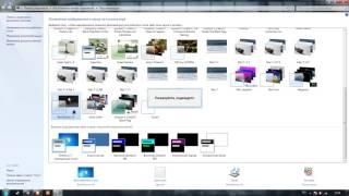 Видео урок : как правильно менять тему на windows 7(, 2016-10-17T11:06:36.000Z)